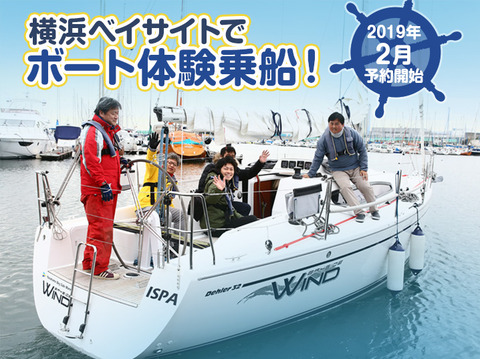 19ボートショーpic_top_03