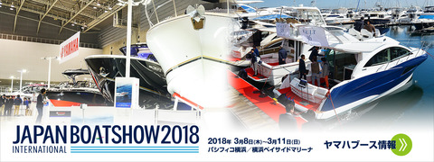 2018ヤマハボートショー画像1