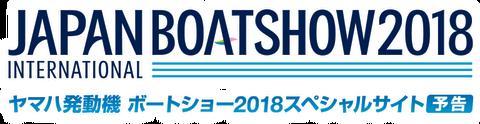 2018ヤマハボートショー画像