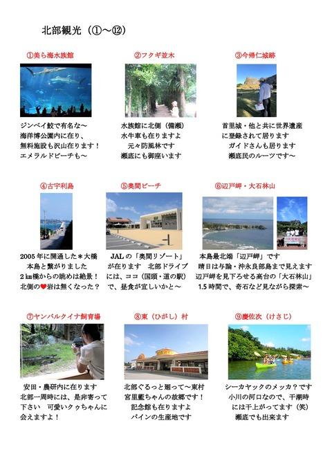 沖縄観光Map_002