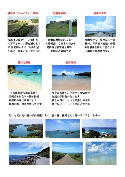 沖縄観光Map_005
