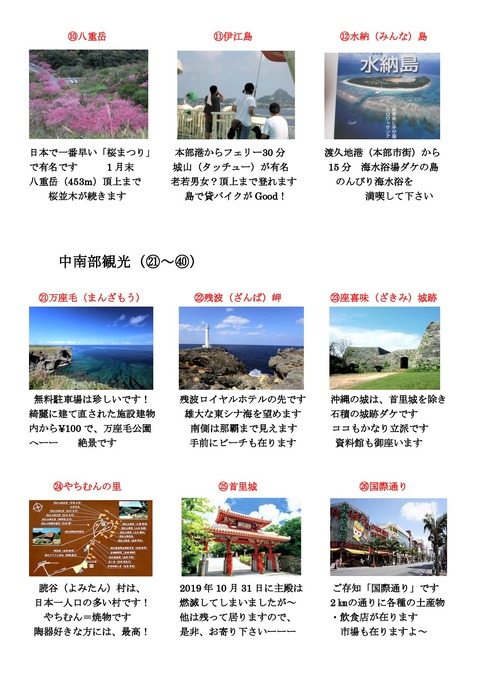 沖縄観光Map_003