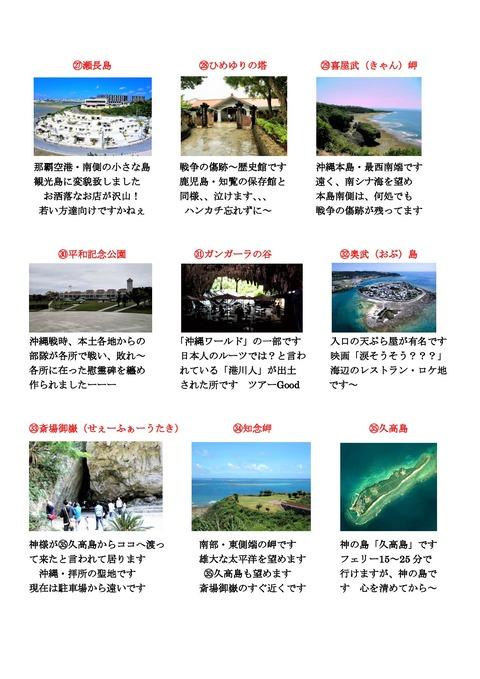 沖縄観光Map_004