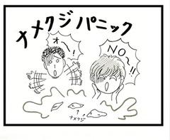 namekuji_R