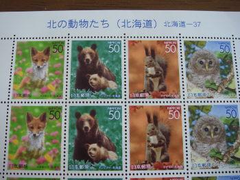 くまの切手