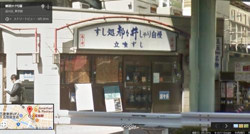 五反田都々井寿司