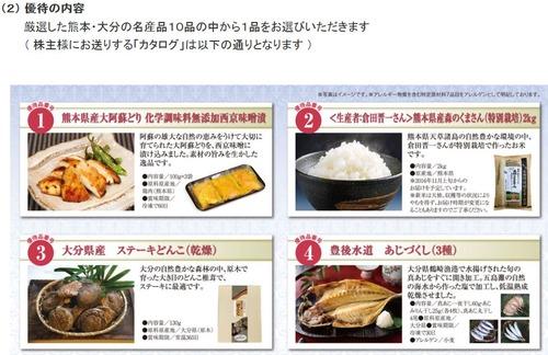 日本コンセプト1