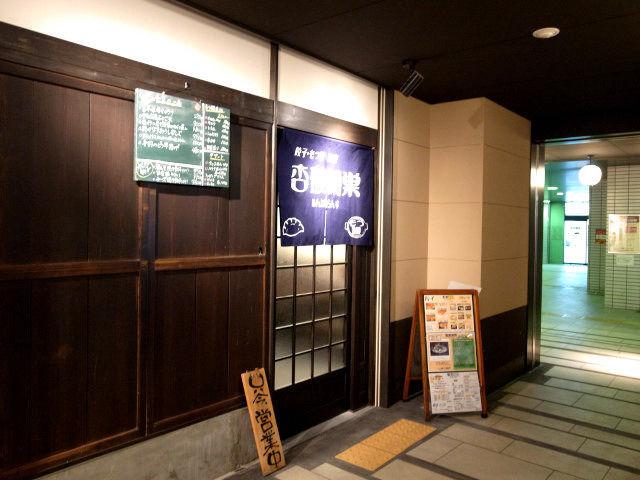大人しく一言美味しかった #尼崎グルメblog