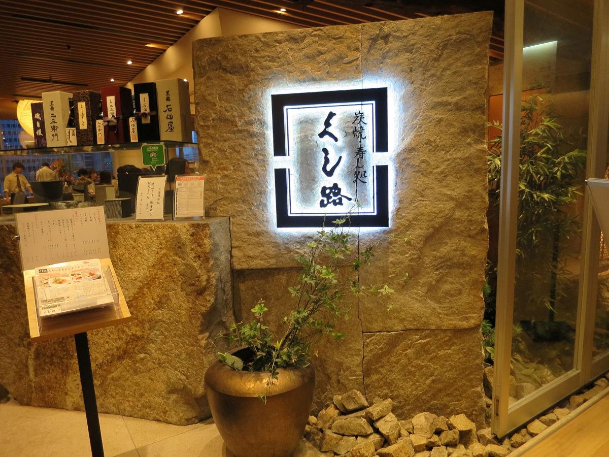 北海道のお寿司を東京駅前で@炭焼・寿し処くし路 KITTE丸の内店