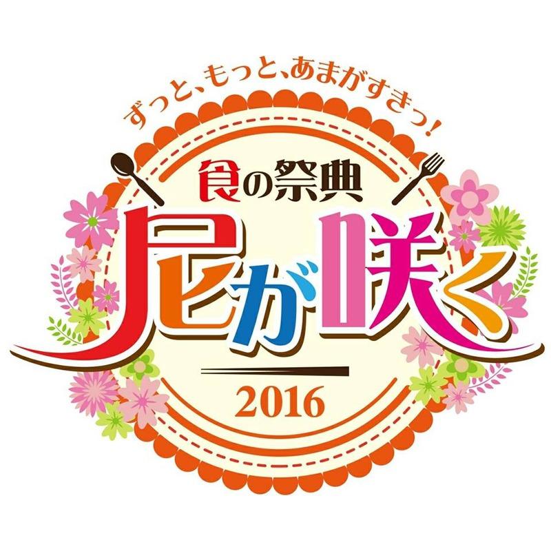 amasaku-logo