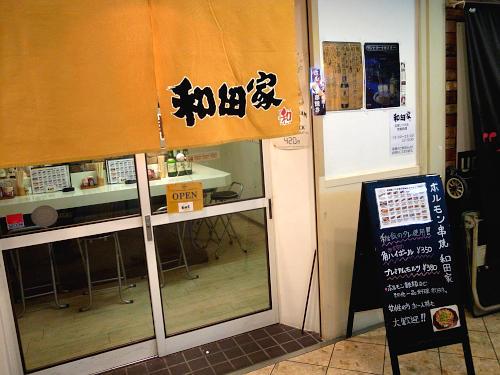 串焼き ホルモン酒場 和田家 宝塚ソリオ店@阪急宝塚駅・JR宝塚駅