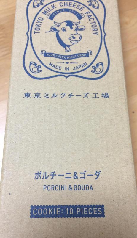 東京ミルクチーズファクトリーポルチーニ&ゴーダ