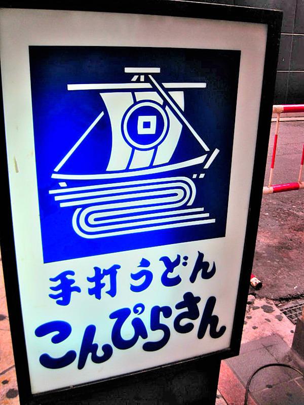 「三和商店街 こんぴらさん」の画像検索結果