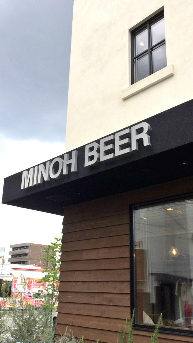直営店で出来立ての箕面ビールを楽しむ♪@大阪府箕面市 阪急牧落駅 #minohbeer