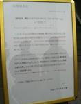 nanoha100123-