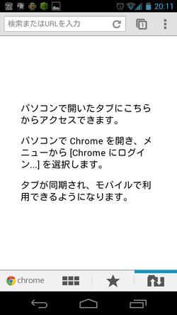 Screenshot_2012-02-08-20-11-10