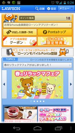 Screenshot_2012-03-03-00-24-05