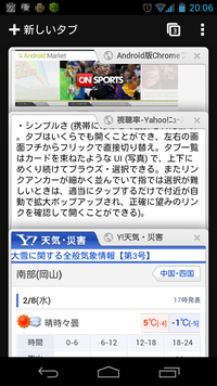 Screenshot_2012-02-08-20-06-45