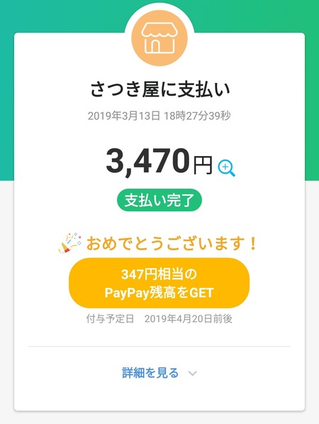 2019-03-13 20.49.58