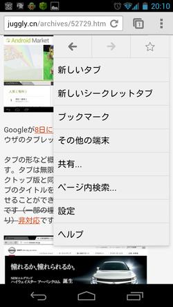 Screenshot_2012-02-08-20-10-53