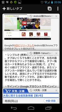Screenshot_2012-02-08-20-06-58