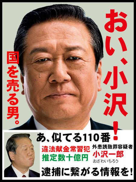 【悪夢】小沢氏(自由衆岩手3)「もう一度、悪夢見てもらう」 安倍首相の撤回拒否で  YouTube動画>1本 ->画像>43枚