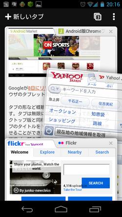Screenshot_2012-02-08-20-16-11