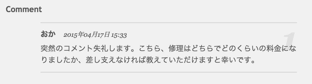 スクリーンショット 2015 04 19 09 16 48