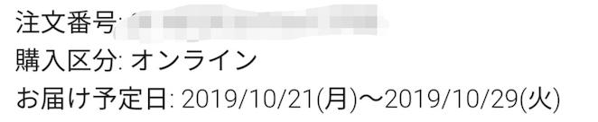 スクリーンショット 2019 10 26 10 18 40