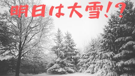明日は大雪!?