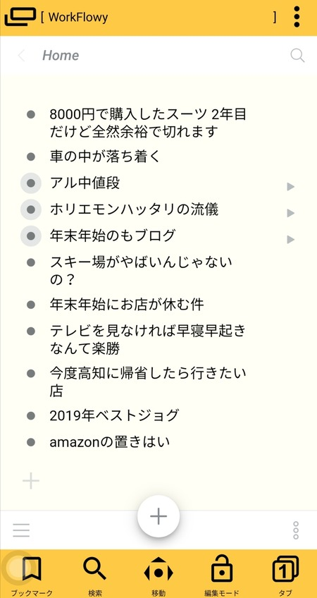 Screenshot_20200104_182803