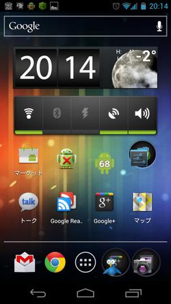 Screenshot_2012-02-08-20-14-20