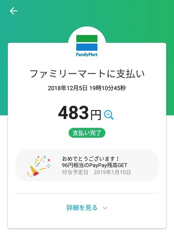 IMG 20181206 074510