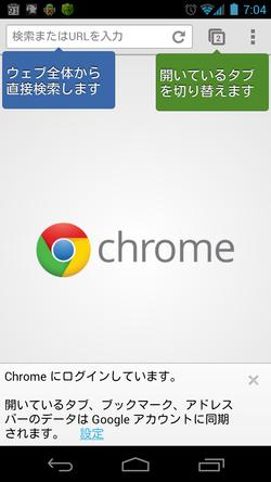 Screenshot_2012-02-08-07-04-08