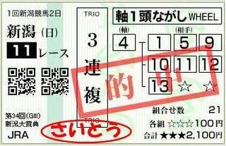 3renfuku