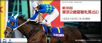 東京2歳優駿牝馬