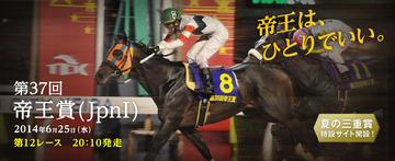 帝王賞2014