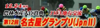 名古屋GP