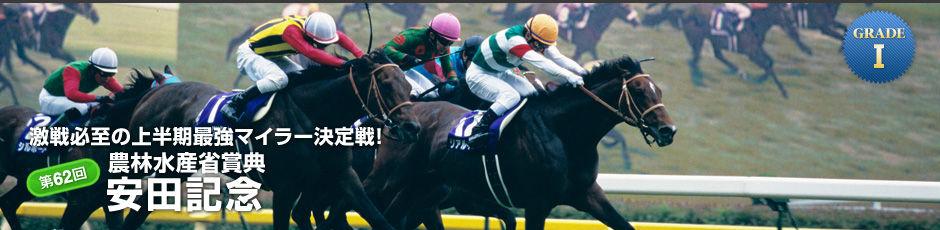 やはり勝負は3連単!~競馬予想~第62回安田記念 2012 【出走登録馬の考察と印象】