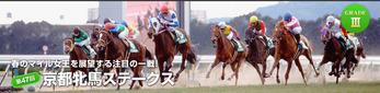 京都牝馬S