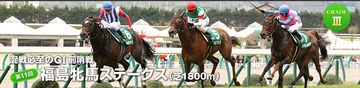 福島牝馬S