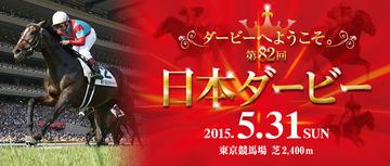 日本ダービー2015