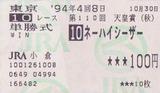 ネーハイシーザー(天皇賞)