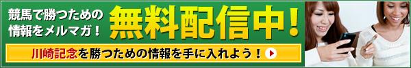 600x100_kawasakikinen