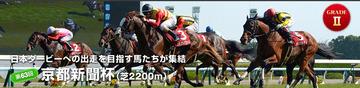 京都新聞杯2015