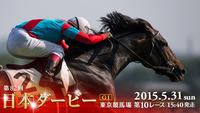 日本ダービー 2015