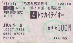 トウカイテイオー(有馬記念93)