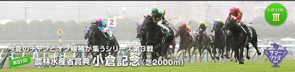 小倉記念2015