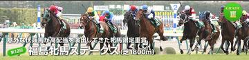 福島牝馬ステークス 2015