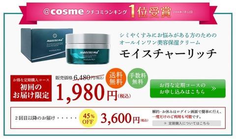 mecosomeメコゾームモイスチャーリッチ1,980円